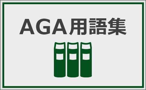 AGA用語の解説