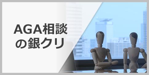 銀座総合美容クリニック(AGA相談の銀クリ) テレビCM