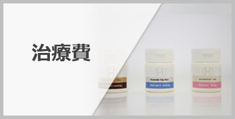 銀座総合美容クリニック(AGA相談の銀クリ) AGA治療費用