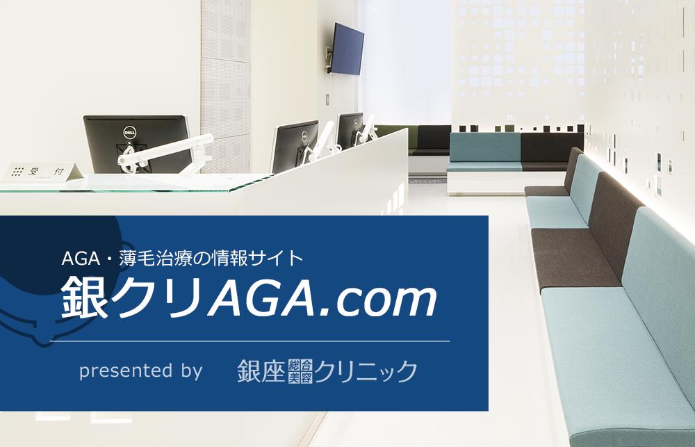 【医師監修】AGA・薄毛治療の情報サイト -銀クリAGA.com- | Presented by 銀座総合美容クリニック(AGA相談の銀クリ) メイン画像