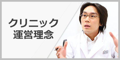 銀座総合美容クリニック(AGA相談の銀クリ) 運営理念