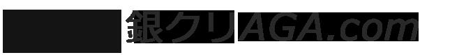 銀クリAGA.com ロゴ
