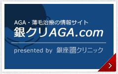 【医師監修】AGA情報サイト -銀クリAGA.com-
